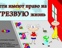 Алехина Екатерина, 12 лет, г. Черняховск