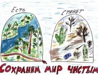 Рисунок Старых Насти 8 класс МОУ Баганская СОШ №1