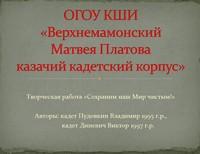 кадет Пудовкин Владимир 1995 г.р. кадет Диневич Виктор 1997 г.р.
