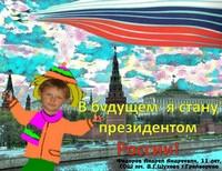 Федеров Андрей, 11 лет, Грайворон